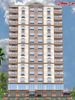 برج سيجال 1