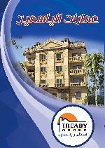 عمارة الياسمين بمدينة بدر(263)